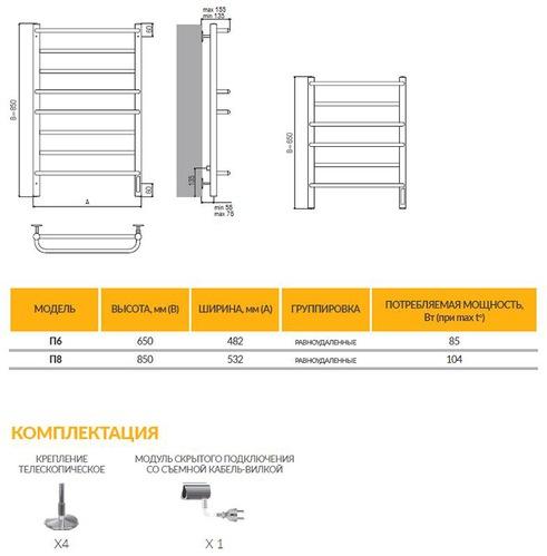 Полотенцесушитель электрический Terminus «Евромикс» П8 500x850 черный
