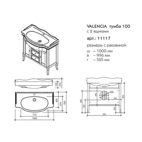 Caprigo VALENCIA 100 тумба с умывальником