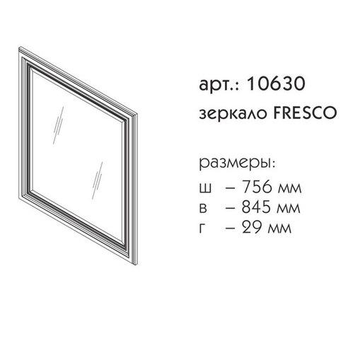 Caprigo FRESCO зеркало