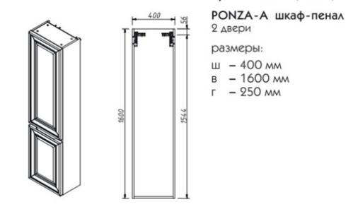 Шкаф-пенал PONZA